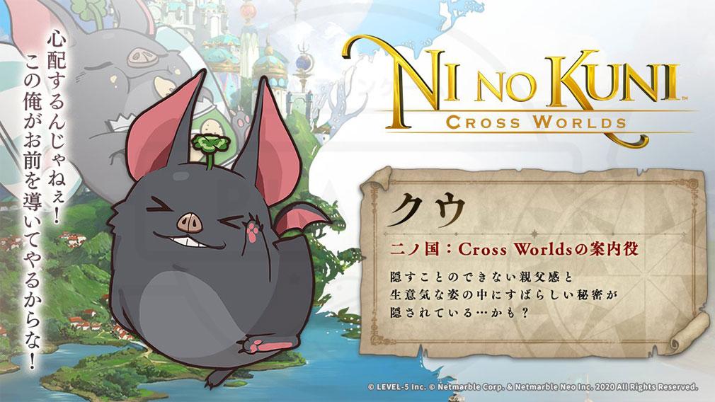 二ノ国 CROSS WORLDS キャラクター『クウ』紹介イメージ