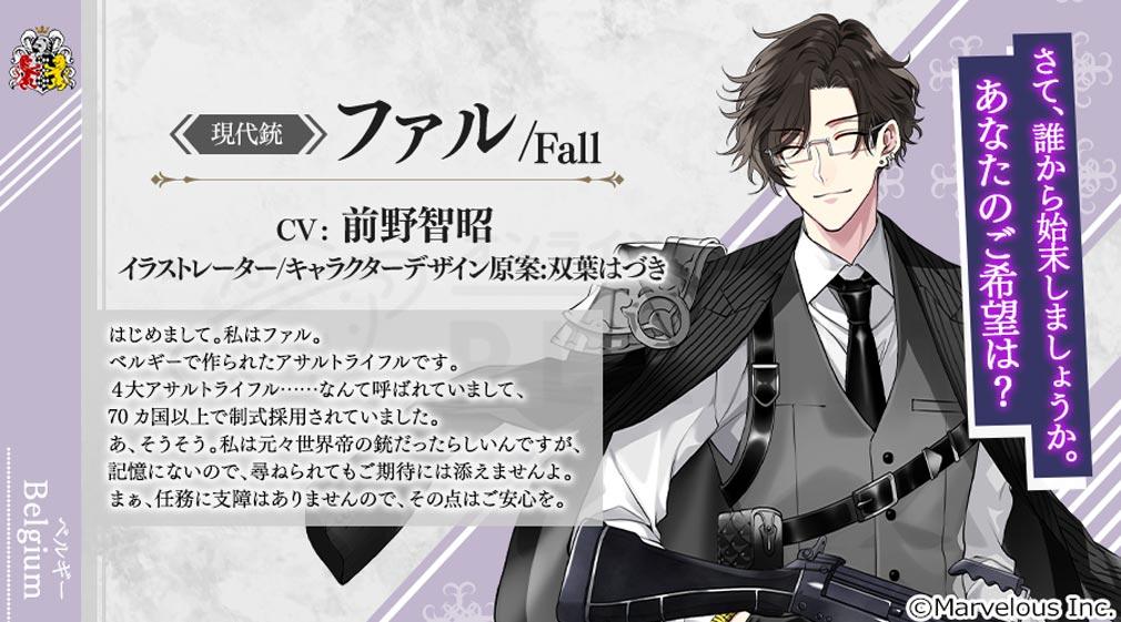千銃士ロードナイト(千銃士R) キャラクター『ファル』紹介イメージ