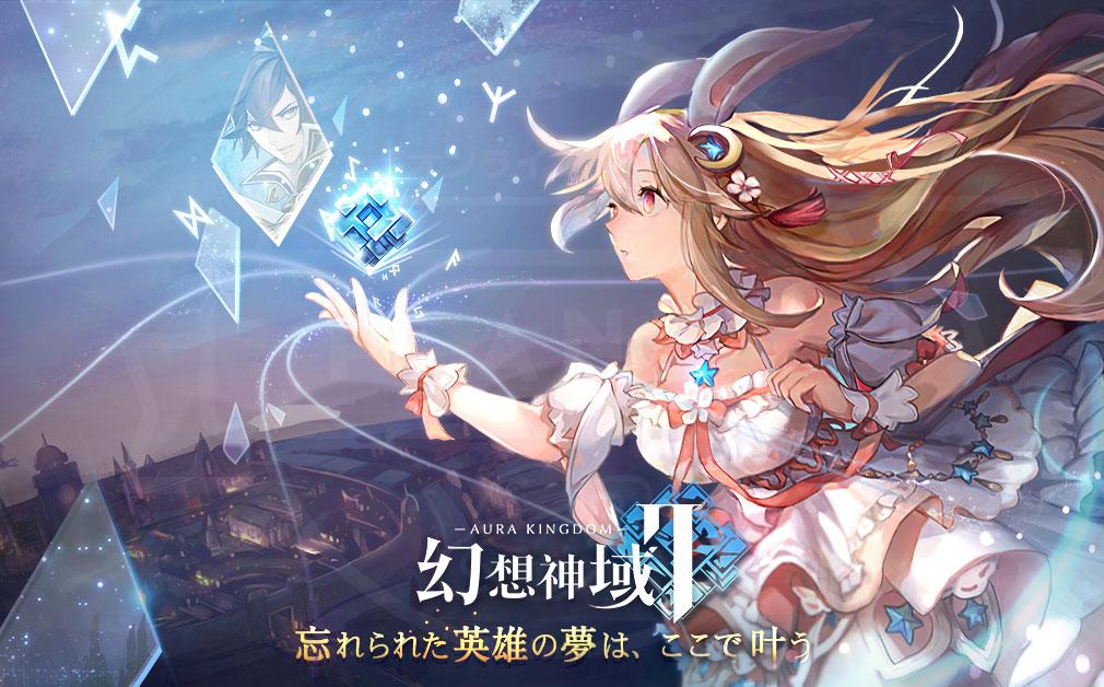 幻想神域2 -AURA KINGDOM- (幻神2) 『守護者』紹介イメージ