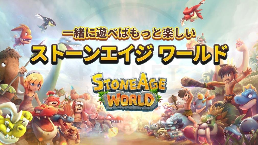 ストーンエイジ ワールド(Stoneage World) メインイメージ