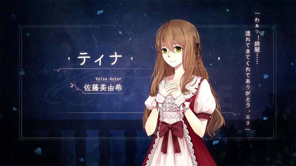 綺幻人形館 ドールナイト ヒロイン『ティナ』紹介イメージ