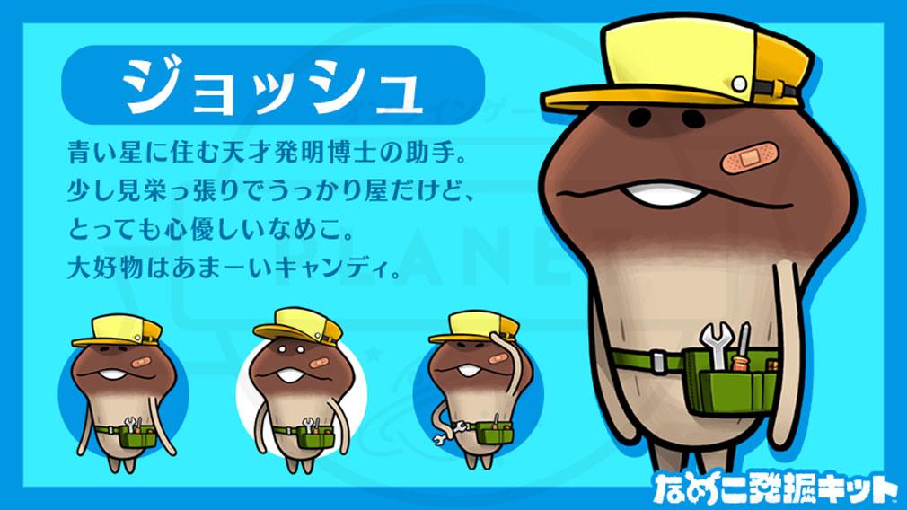 なめこ発掘キット キャラクター『ジョッシュ』紹介イメージ