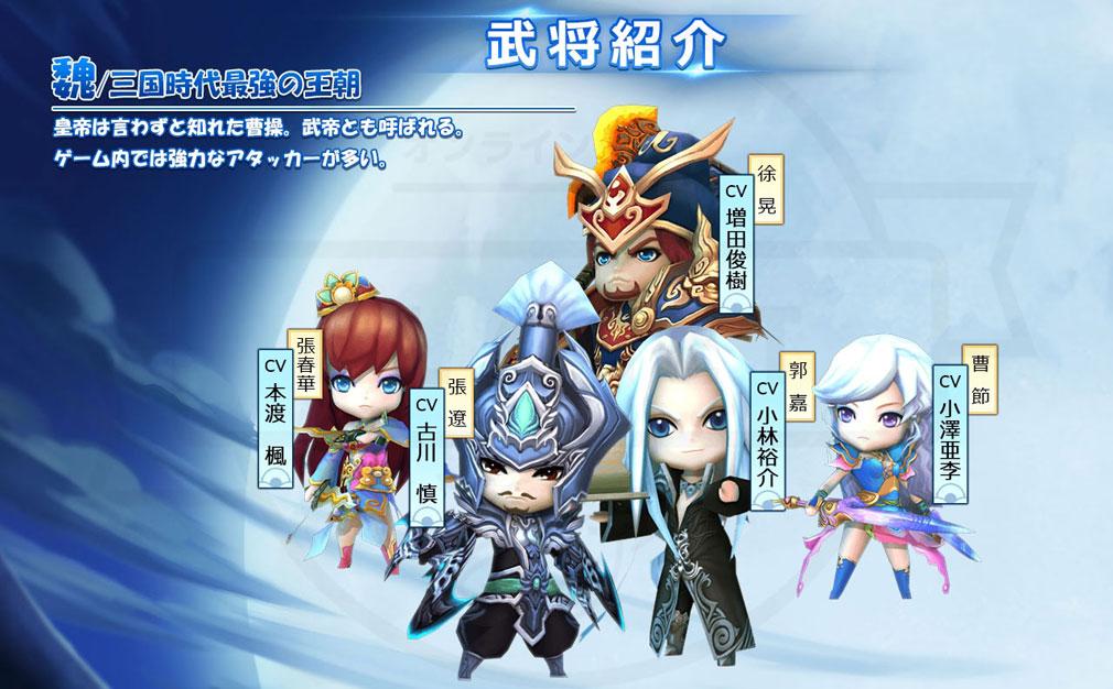 幻霊物語(げんりょう) 世界一の三国育成RPG 『魏』の武将キャラクター紹介イメージ