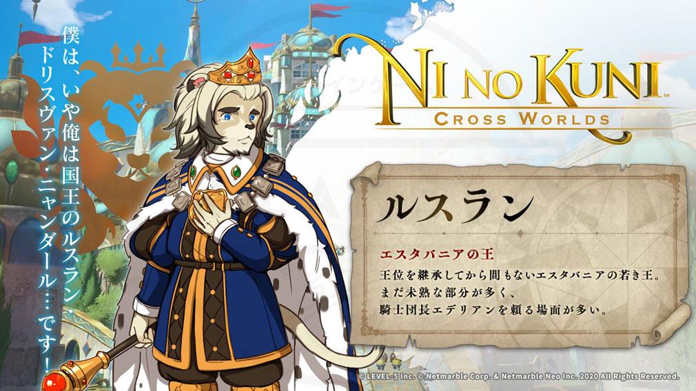 二ノ国 CROSS WORLDS キャラクター『ルスラン』紹介イメージ