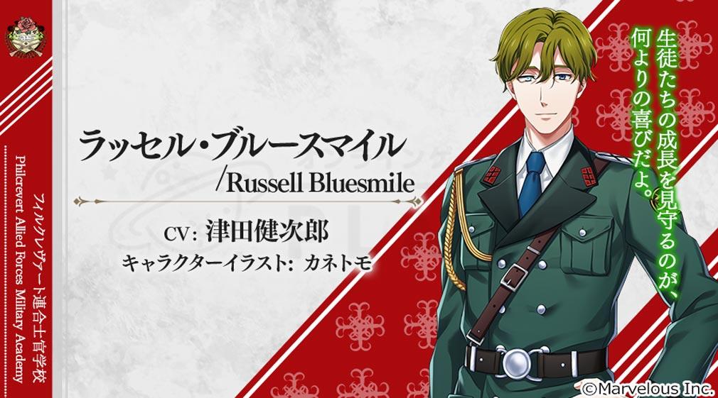 千銃士ロードナイト(千銃士R) 登場キャラクター『ラッセル・ブルースマイル』紹介イメージ