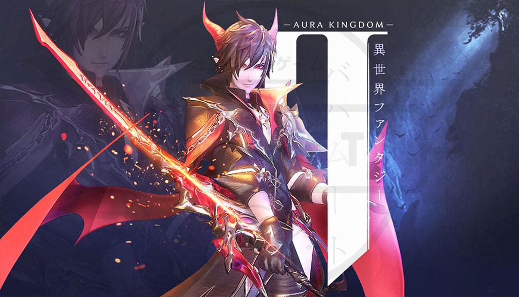 幻想神域2 -AURA KINGDOM- (幻神2) 守護者キャラクター『バハムート』紹介イメージ