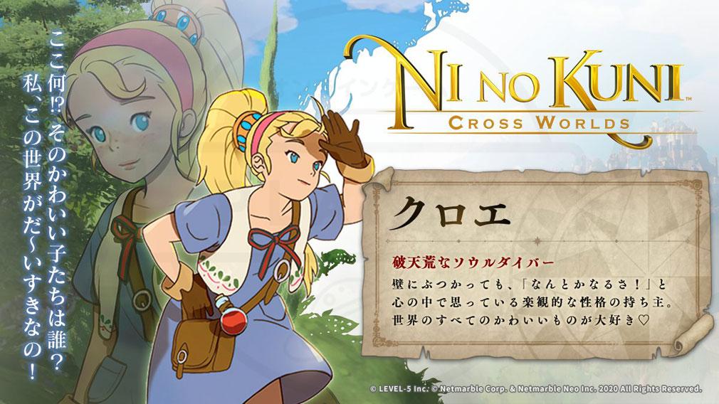 二ノ国 CROSS WORLDS キャラクター『クロエ』紹介イメージ
