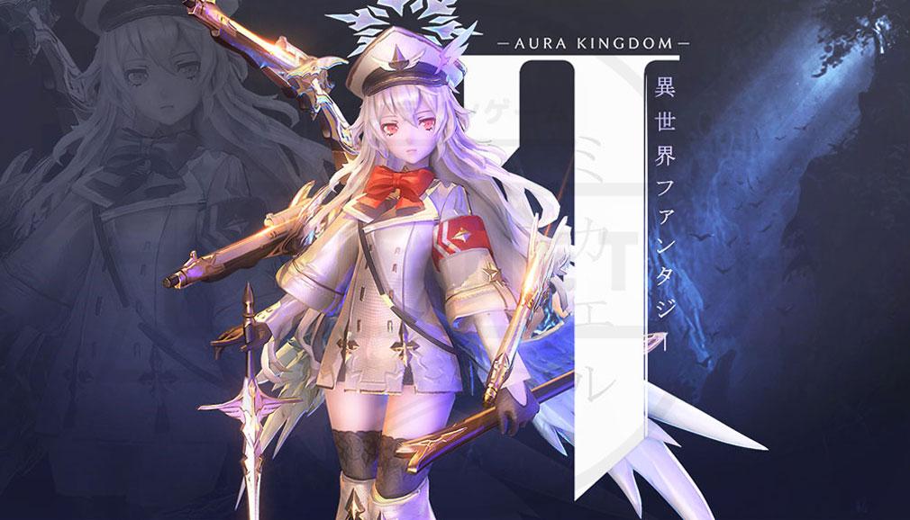 幻想神域2 -AURA KINGDOM- (幻神2) キャラクター『ミカエル』紹介イメージ