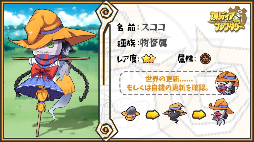 カルディア・ファンタジー 魔物姫たちとの冒険物語(カルファン) 魔物娘キャラクター『スココ』紹介イメージ