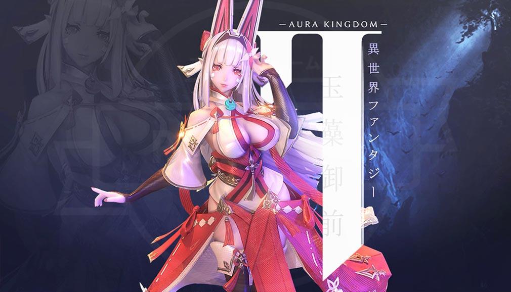 幻想神域2 -AURA KINGDOM- (幻神2) 守護者『玉藻御前』紹介イメージ