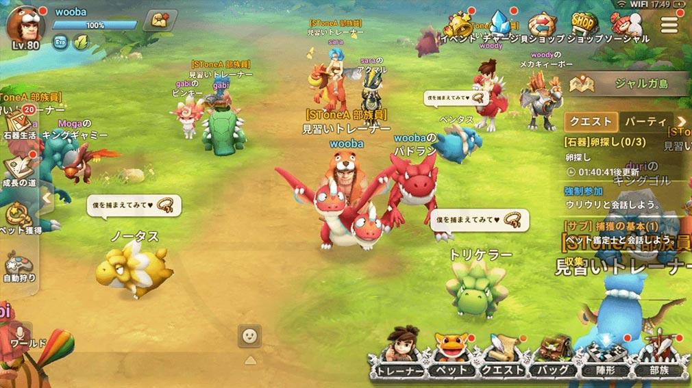 ストーンエイジ ワールド(Stoneage World) プレイスクリーンショット