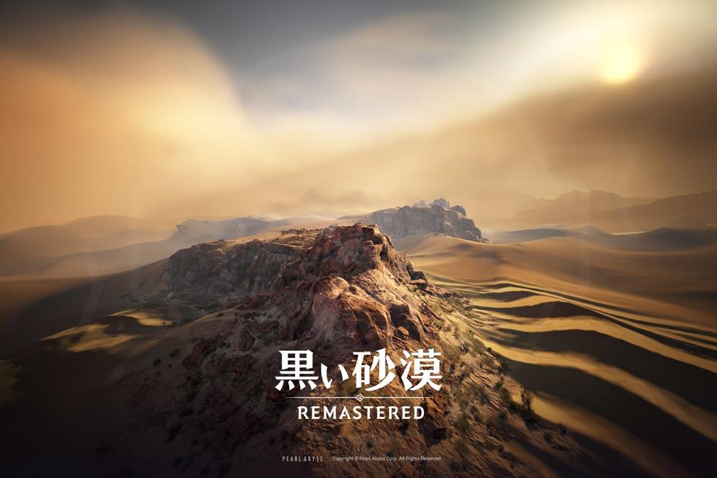 黒い砂漠(くろさば) メインイメージ