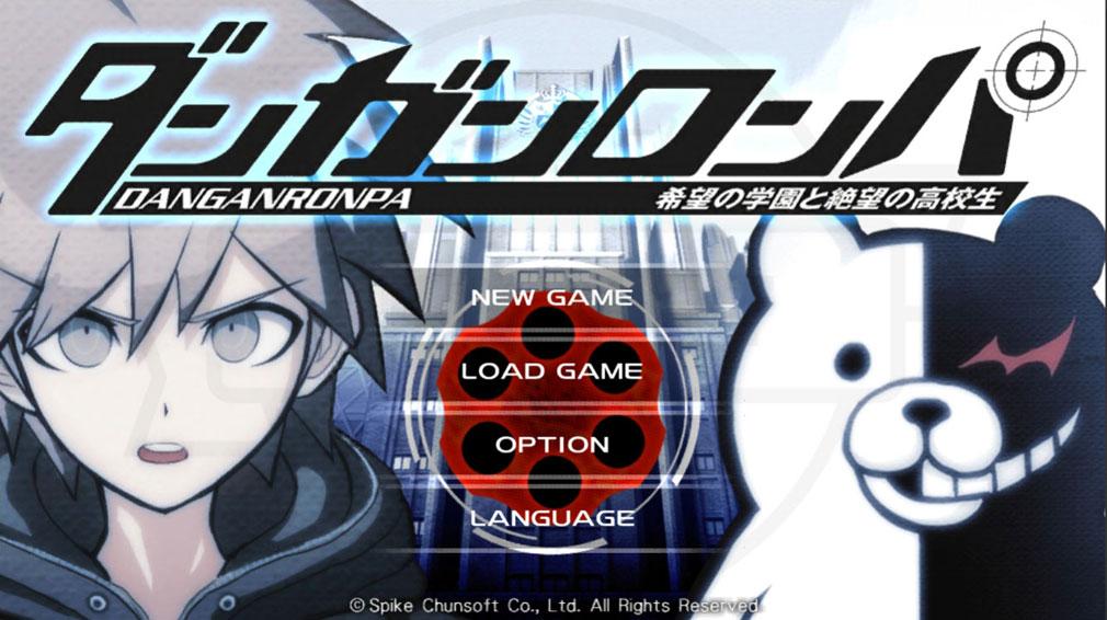 ダンガンロンパ 希望の学園と絶望の高校生 Anniversary Edition ゲーム開始画面スクリーンショット