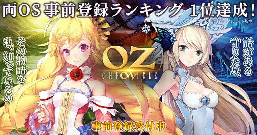 OZ:The Chronicle (オズ:ザ クロニクル)オズクロ 事前登録紹介イメージ