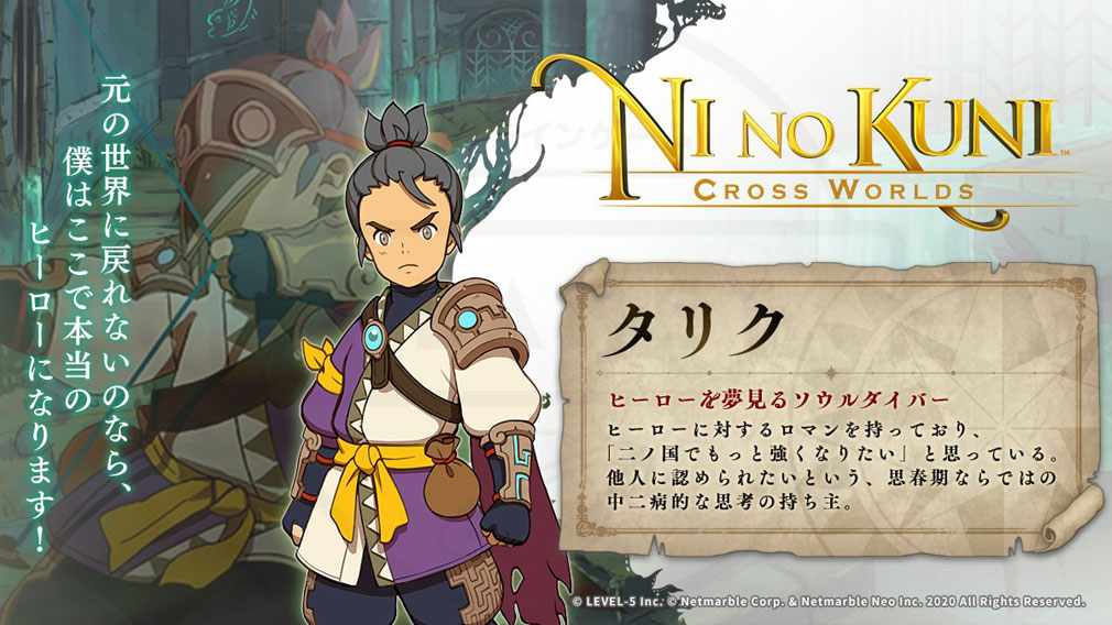 二ノ国 CROSS WORLDS キャラクター『タリク』紹介イメージ