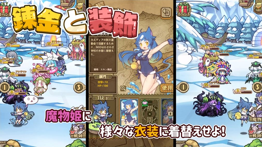 カルディア・ファンタジー 魔物姫たちとの冒険物語(カルファン) 『錬金』と『装飾』紹介イメージ