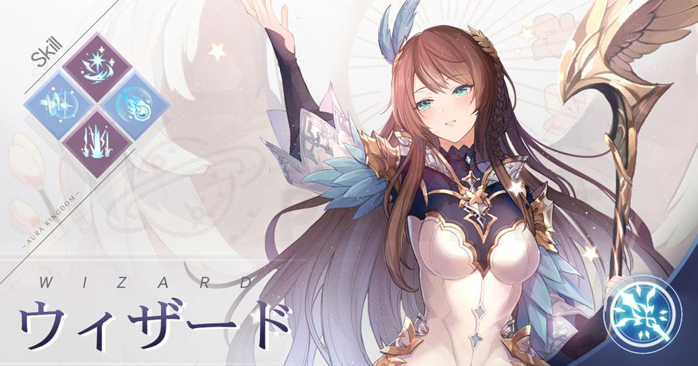 幻想神域2 -AURA KINGDOM- (幻神2) 『ウィザード』紹介イメージ