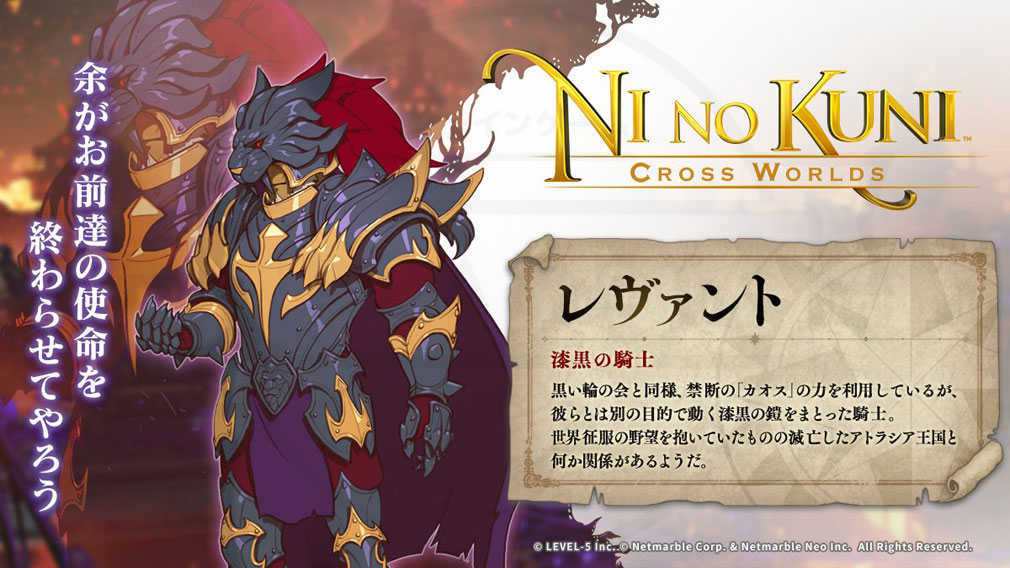 二ノ国 CROSS WORLDS キャラクター『レヴァント』紹介イメージ
