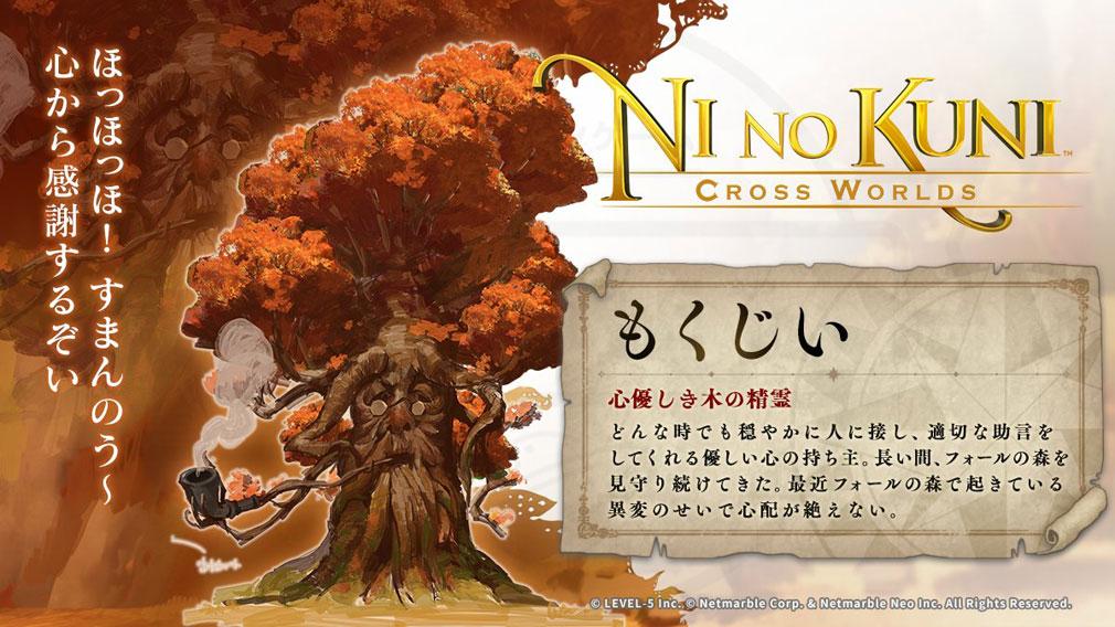 二ノ国 CROSS WORLDS キャラクター『もくじい』紹介イメージ