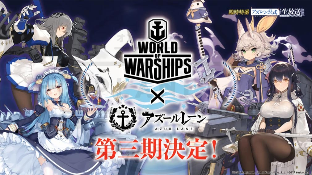 ワールドオブウォーシップ(World of Warships)WoWs 「アズールレーン」コラボレーション第3期紹介イメージ