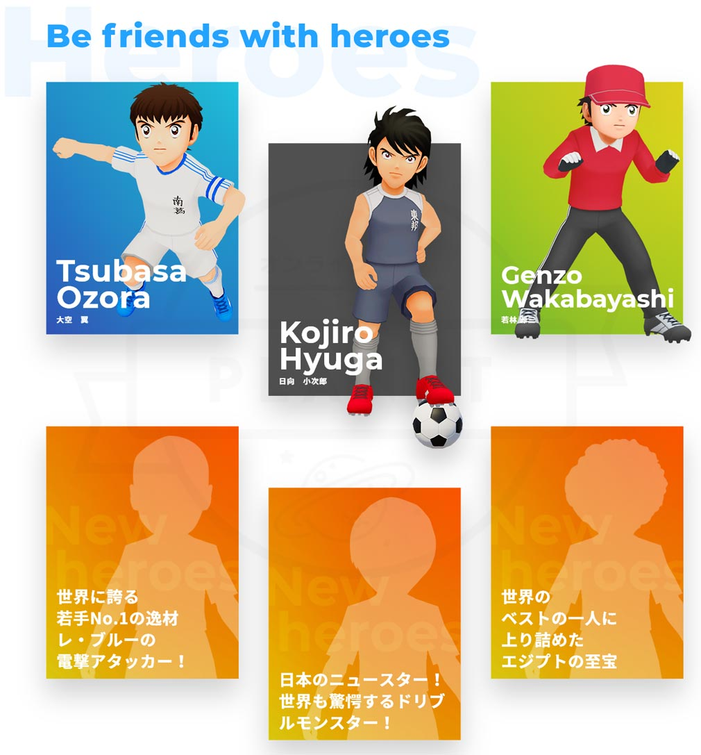 TSUBASA+(ツバサプラス)ツバプラ 登場キャラクター紹介イメージ