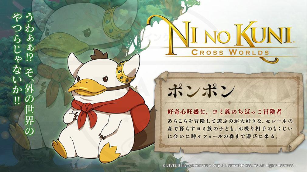 二ノ国 CROSS WORLDS キャラクター『ポンポン』紹介イメージ