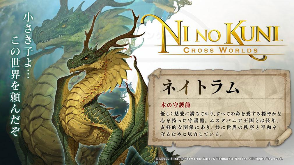 二ノ国 CROSS WORLDS キャラクター『ネイトラム』紹介イメージ