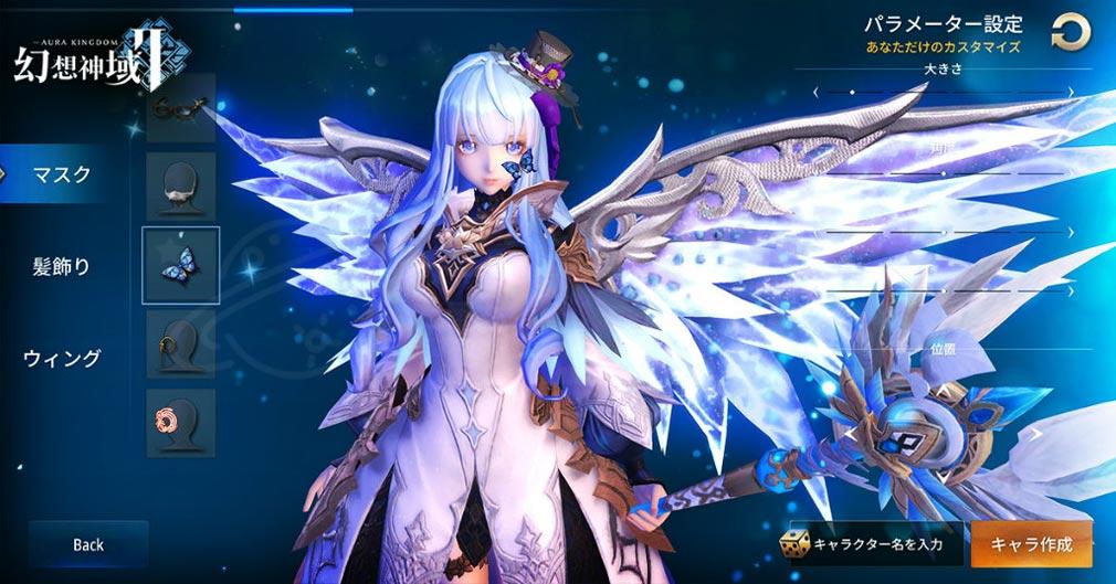 幻想神域2 -AURA KINGDOM- (幻神2) キャラメイクスクリーンショット