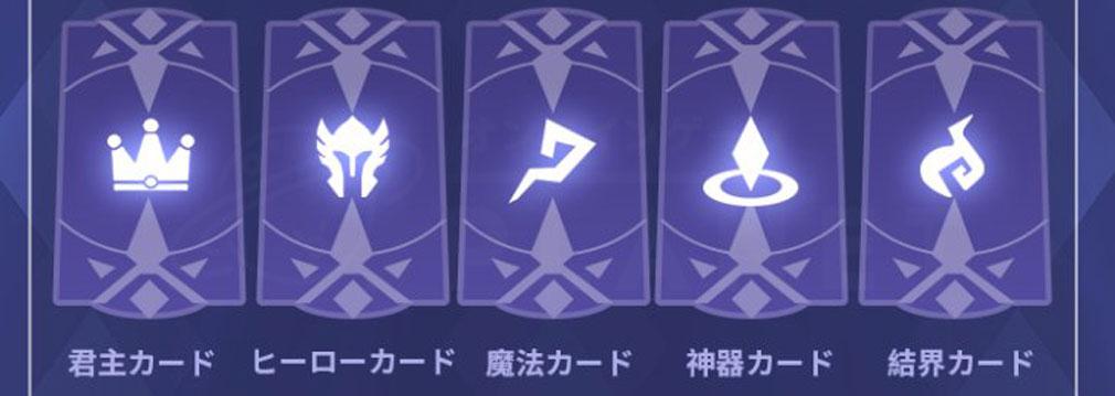 カオスアカデミー(CHAOS ACADEMY) 『君主カード』『ヒーローカード』『魔法カード』『神器カード』『結界カード』紹介イメージ
