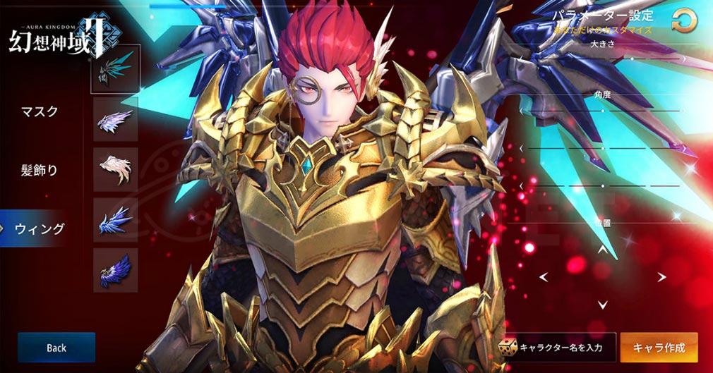 幻想神域2 -AURA KINGDOM- (幻神2) 装飾品カスタマイズスクリーンショット