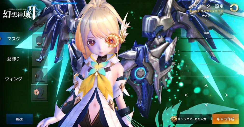 幻想神域2 -AURA KINGDOM- (幻神2) オリジナルキャラを生み出すスクリーンショット