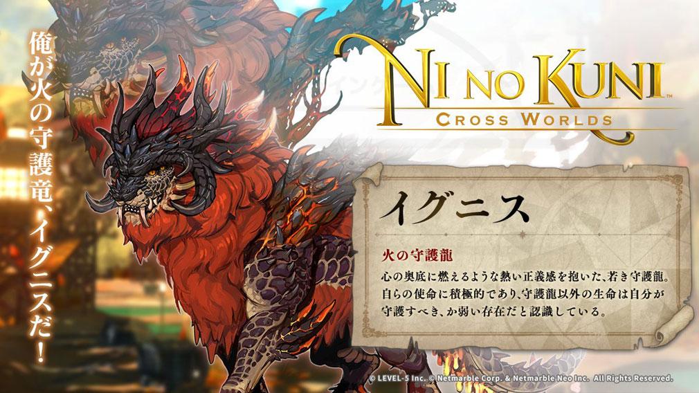 二ノ国 CROSS WORLDS キャラクター『イグニス』紹介イメージ