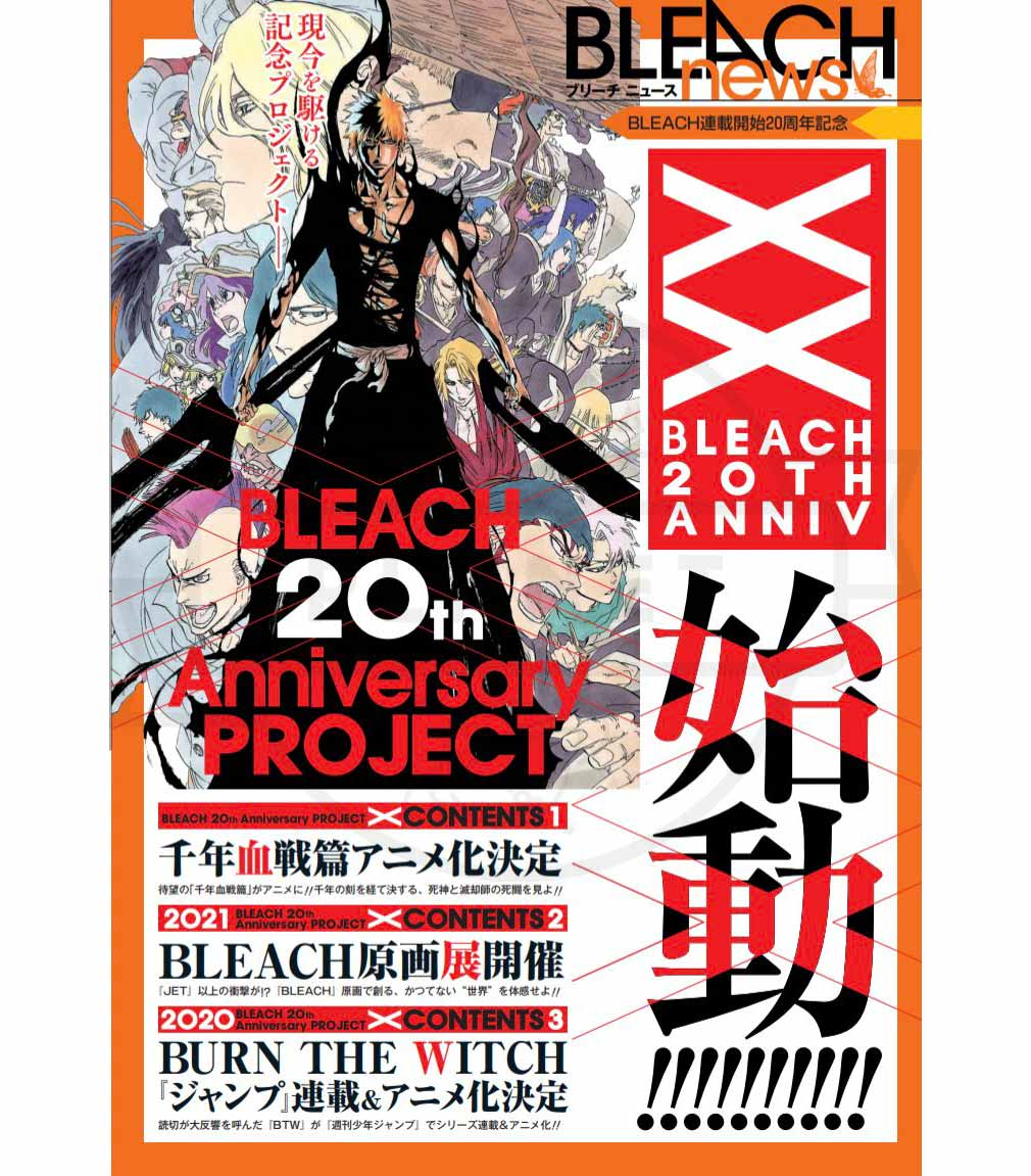 BLEACH20周年プロジェクト紹介イメージ