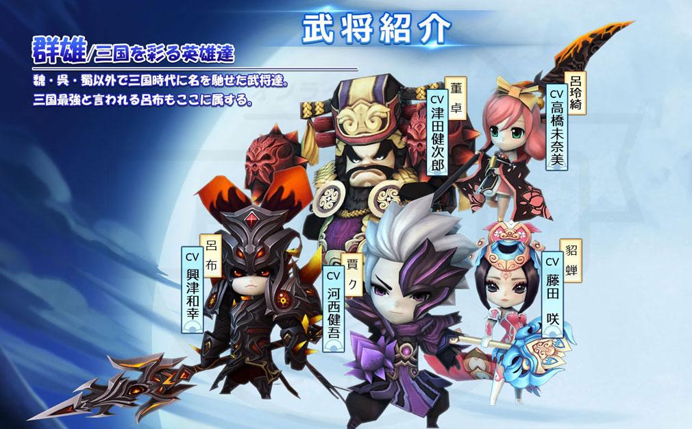 幻霊物語(げんりょう) 世界一の三国育成RPG 『群雄』の武将キャラクター紹介イメージ
