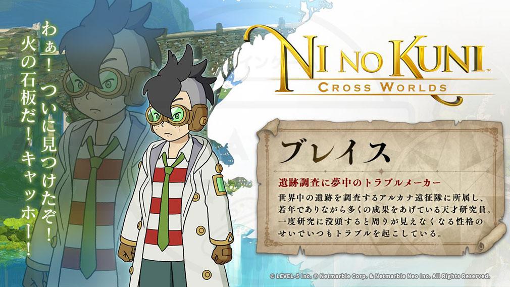二ノ国 CROSS WORLDS キャラクター『ブレイス』紹介イメージ