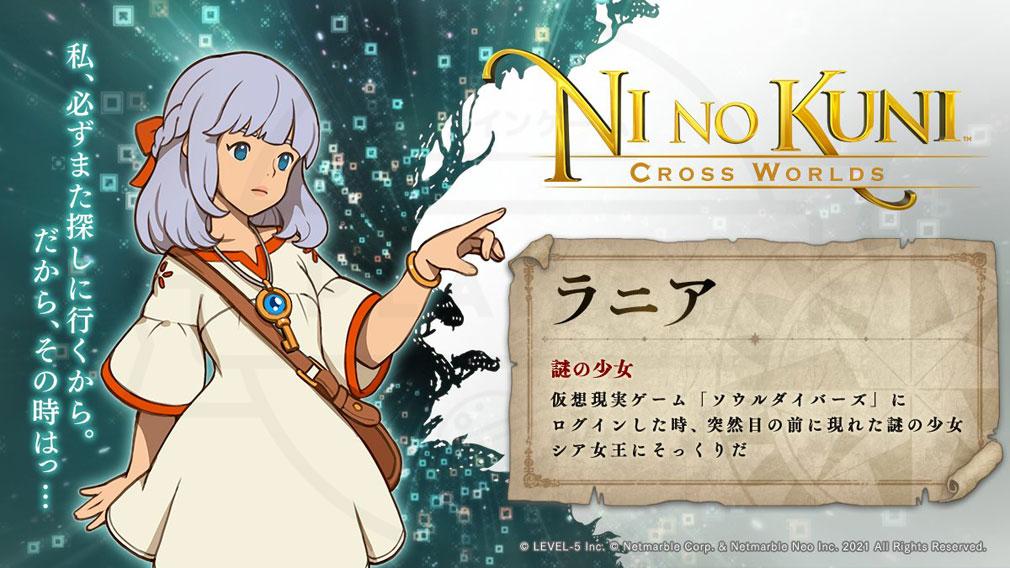 二ノ国 CROSS WORLDS キャラクター『ラニア』紹介イメージ