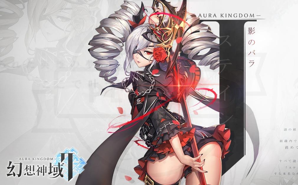 幻想神域2 -AURA KINGDOM- (幻神2) キャラクターSSR『ステイシー』紹介イメージ