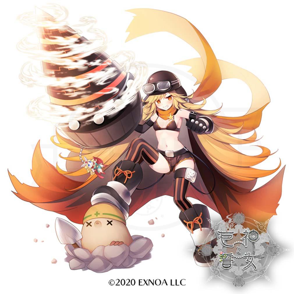 巨神と誓女 キャラクター『ドリルル』紹介イメージ