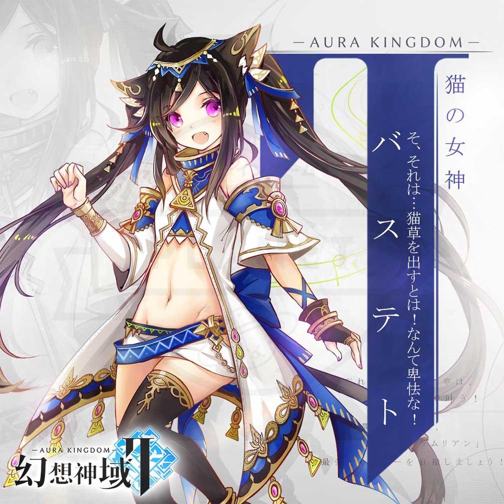 幻想神域2 -AURA KINGDOM- (幻神2) キャラクター『バステト』紹介イメージ