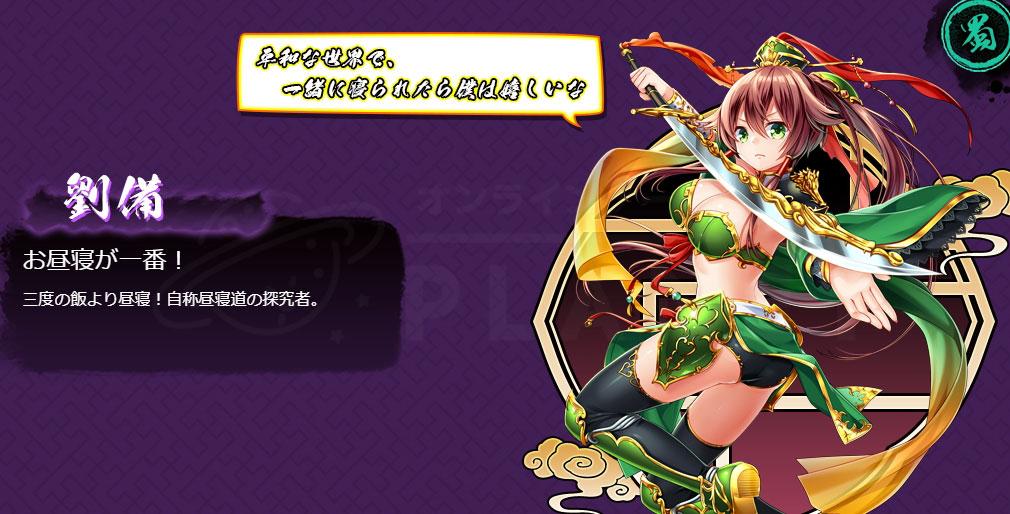 ときめきジェネラルガールズ(ときジェネ)一般版 キャラクター『劉備(りゅうび)』紹介イメージ