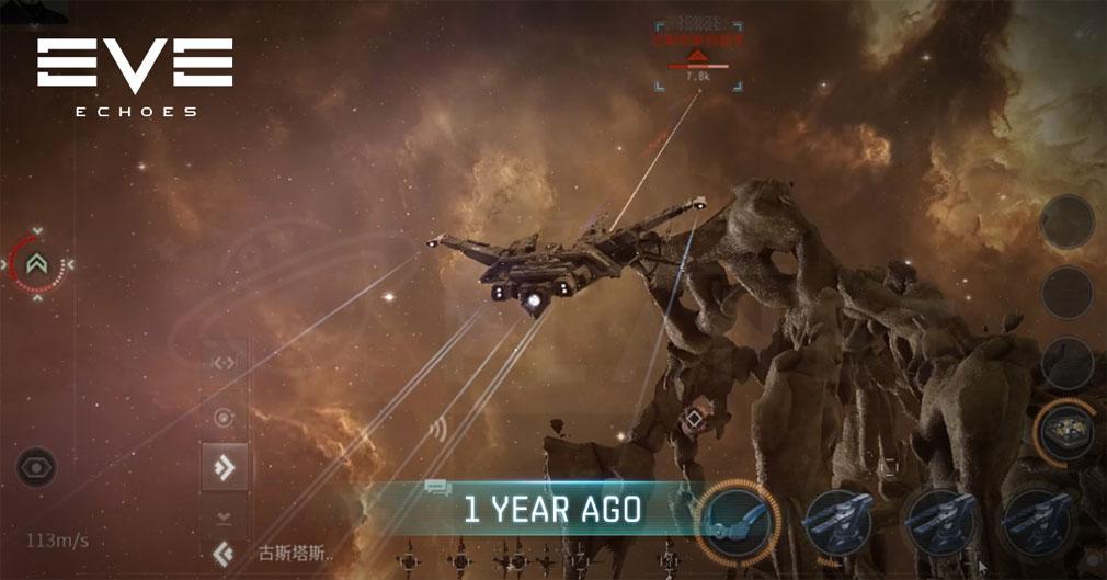 EVE Echoes(イヴ エコーズ) 宇宙船バトルスクリーンショット