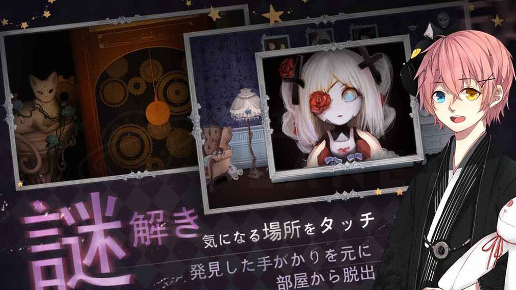 綺幻人形館 ドールナイト 謎解き紹介イメージ