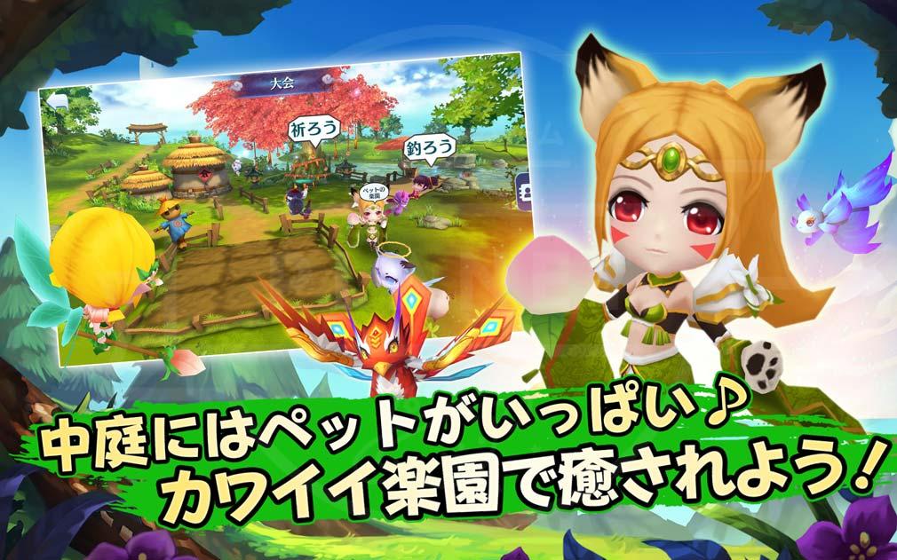 幻霊物語(げんりょう) 世界一の三国育成RPG 『ペット』紹介イメージ