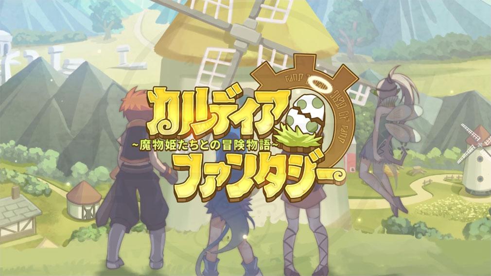 カルディア・ファンタジー 魔物姫たちとの冒険物語(カルファン) 物語紹介イメージ