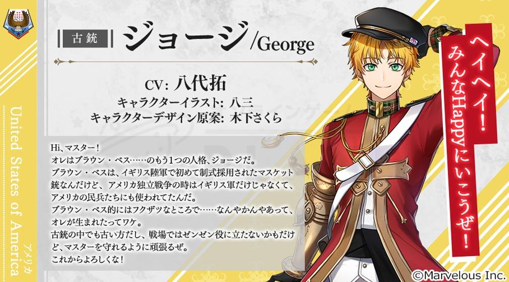 千銃士ロードナイト(千銃士R) キャラクター『ジョージ/George』紹介イメージ