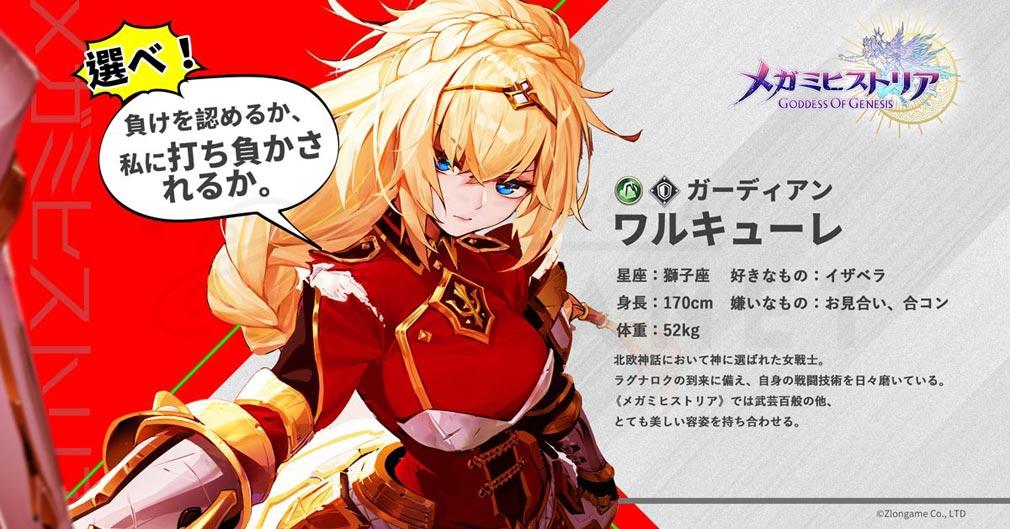 メガミヒストリア(メガヒス) 英雄キャラクター『ワルキューレ』紹介イメージ