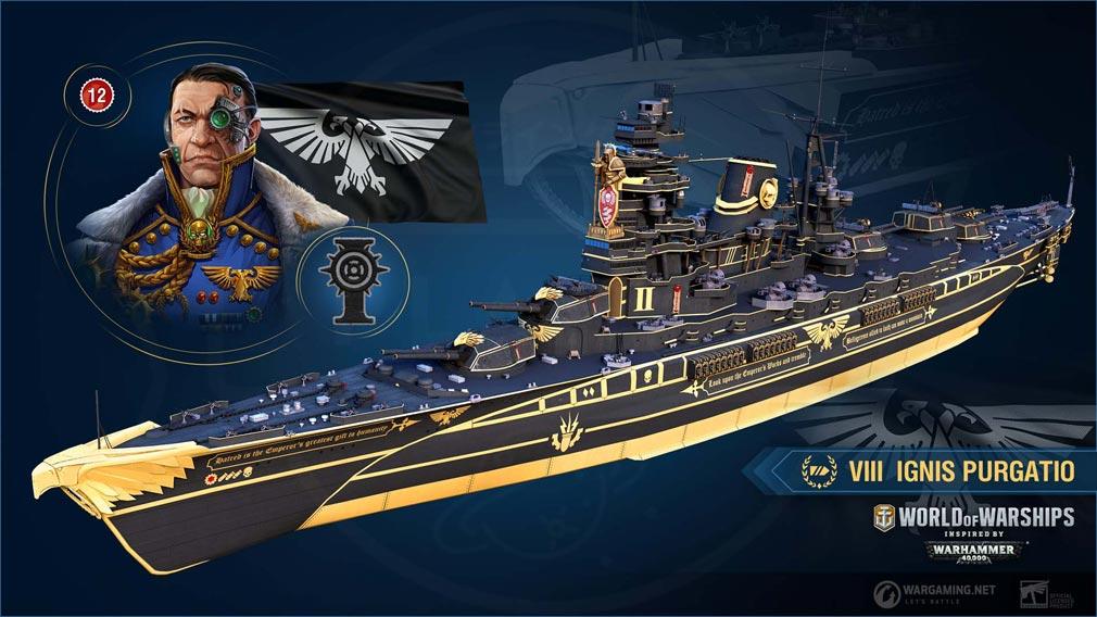 ワールドオブウォーシップ(World of Warships)WoWs 「WARHAMMER 40,000」コラボスクリーンショット