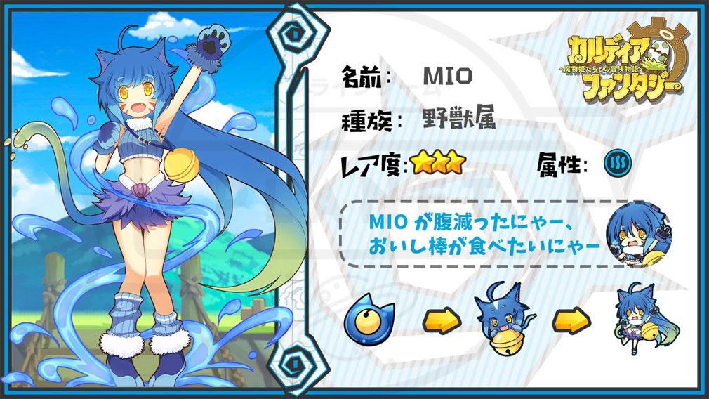 カルディア・ファンタジー 魔物姫たちとの冒険物語(カルファン) 魔物娘キャラクター『MIO(ミオ)』紹介イメージ