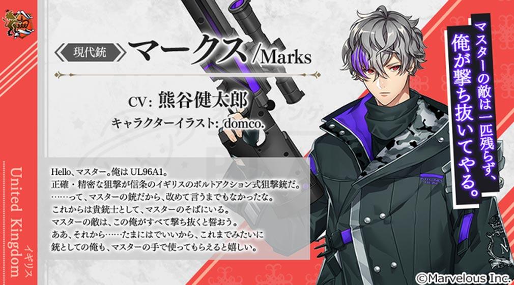 千銃士ロードナイト(千銃士R) キャラクター『マークス/Marks』紹介イメージ