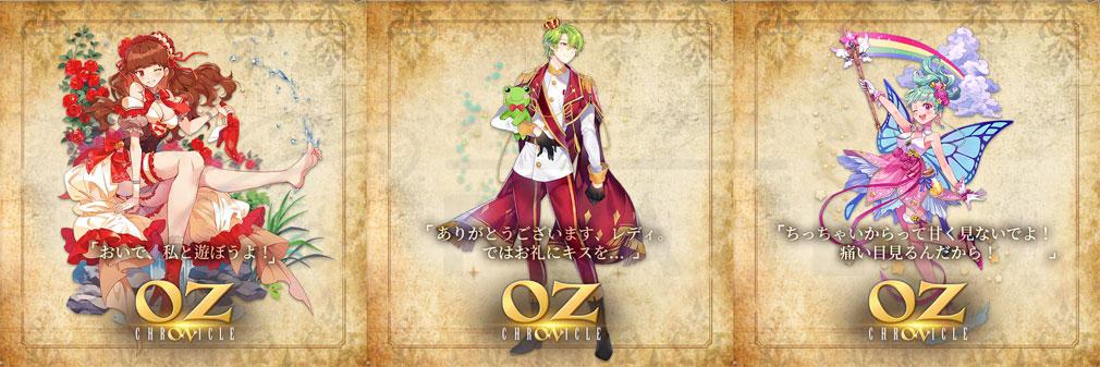 OZ:The Chronicle (オズ:ザ クロニクル)オズクロ 様々な童話から登場するキャラクター『しらゆきべにばら』より『べにばら』、『グリム童話』より『カエルの王子様』、『ピーターパン』より『ティンカーベル』紹介イメージ